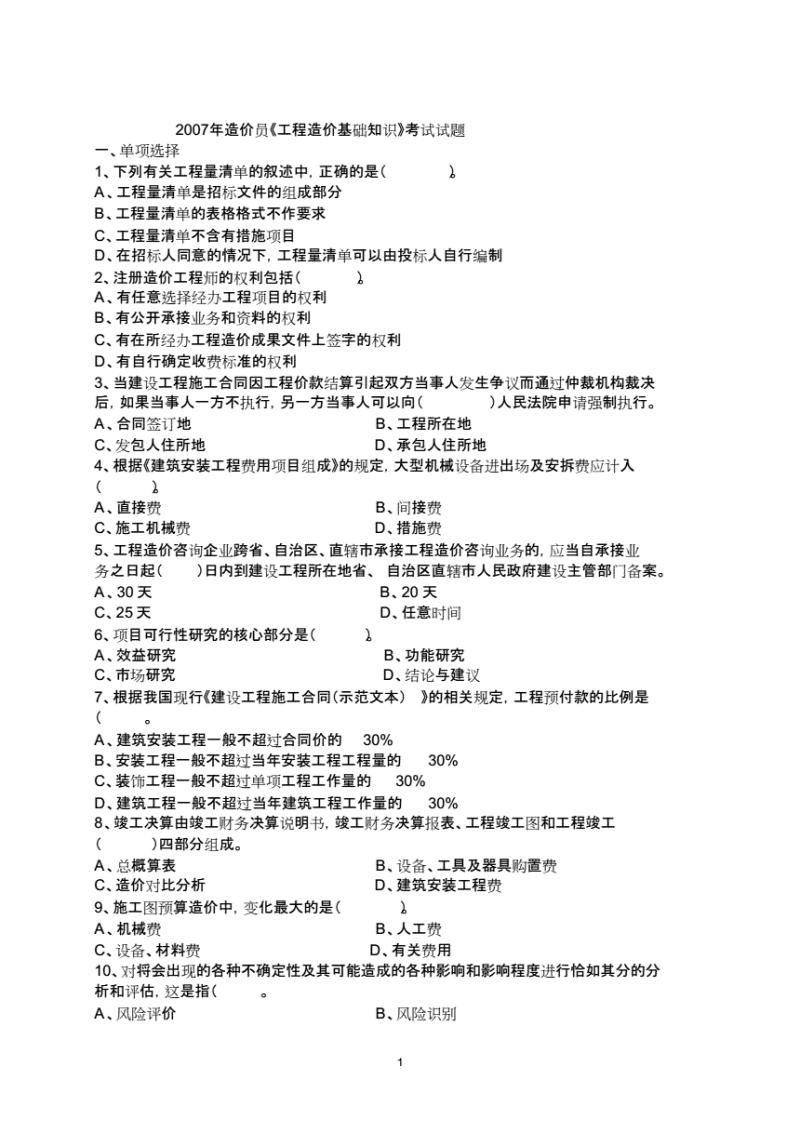 资格认证考试 - 安徽省全国造价员考试《工程造价基础知识》2007试卷..pdf