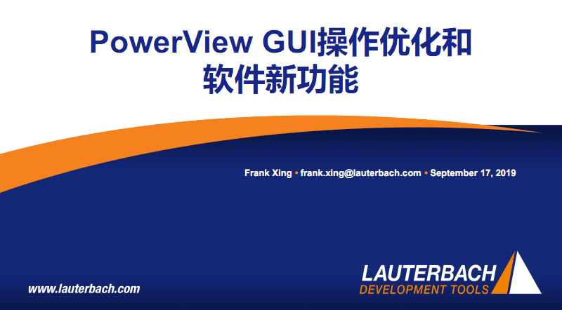 PowerView GUI操作优化和软件新功能.pdf