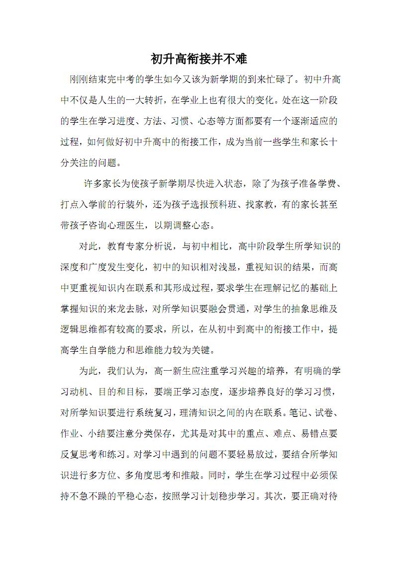 初升高衔接整理的通用资料.pdf