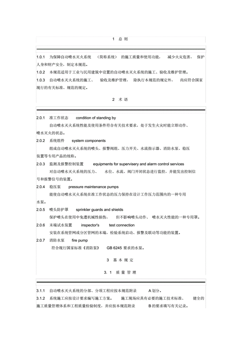 自动喷水灭火系统施工与 验收规范GB50261-2017.pdf