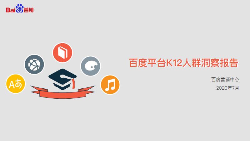 百度平台K12人群洞察报告.pdf