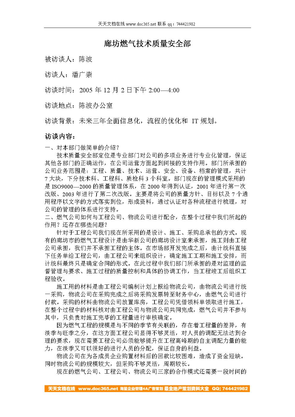 IBM-新奥燃气控股集团—051202廊坊燃气技术质量安全部(陈波)_李彬.doc