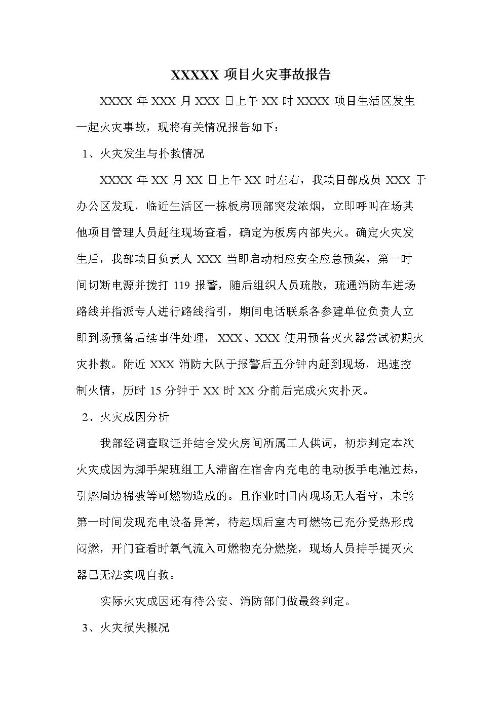 建设工程火灾事故报告.doc