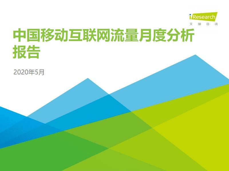 4177. 2020年5月中国移动互联网流量月度分析报告.pdf