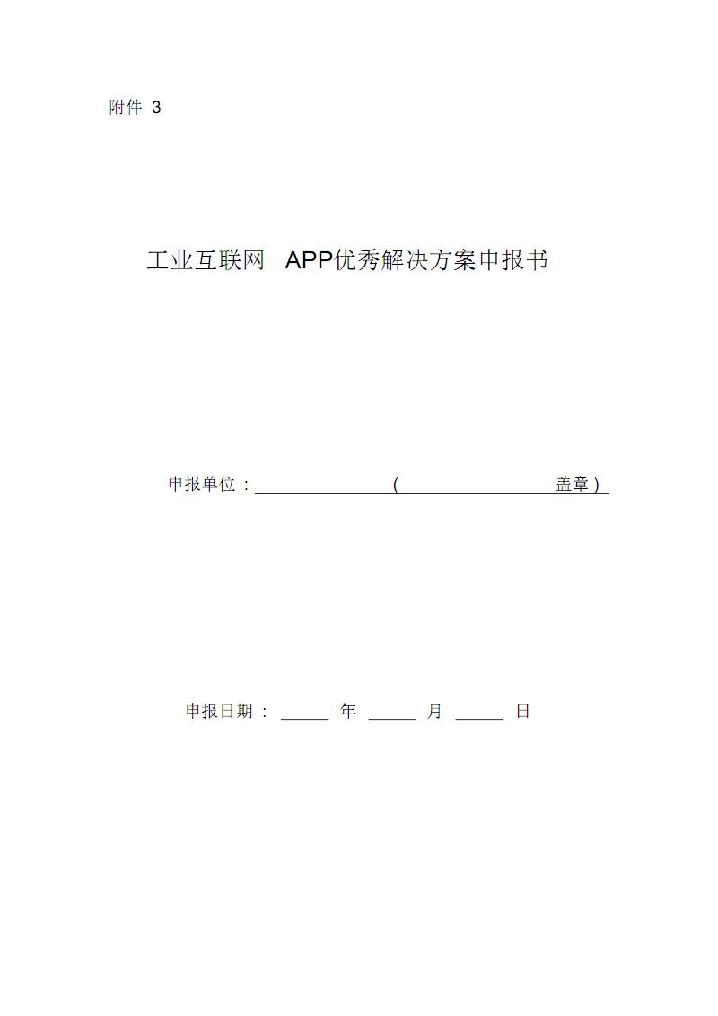 工业互联网APP优秀解决方案申报书.pdf