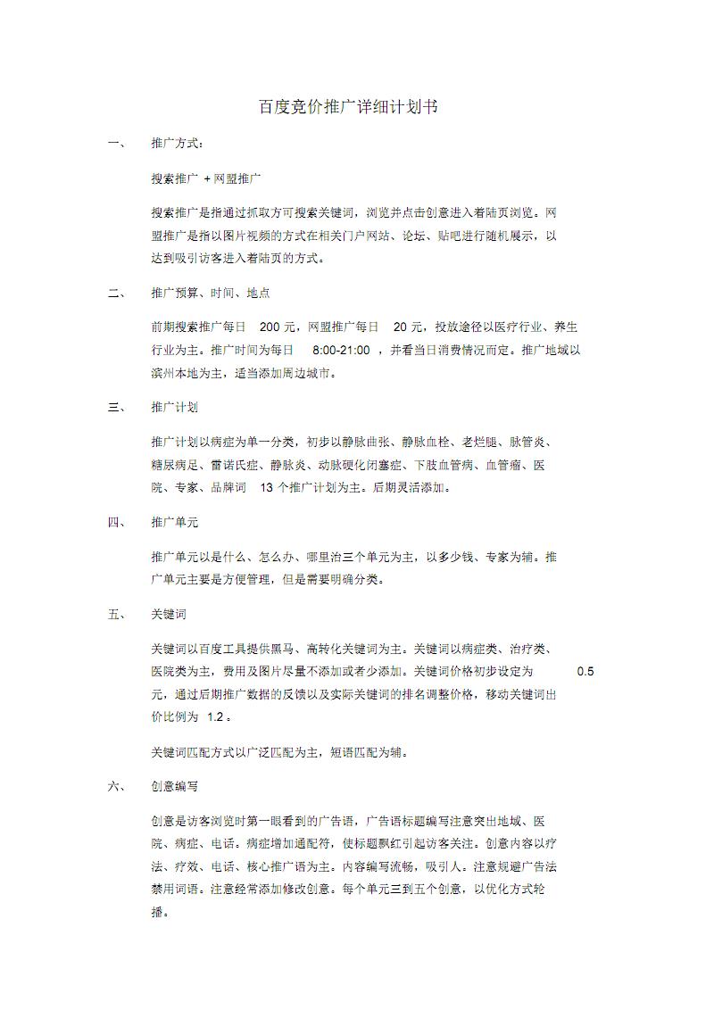 百度竞价推广计划书.pdf