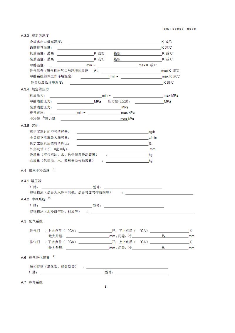 柴油甲醇双燃料发动机主要参数、未燃甲醇和甲醛的测量规程及分析方法.pdf