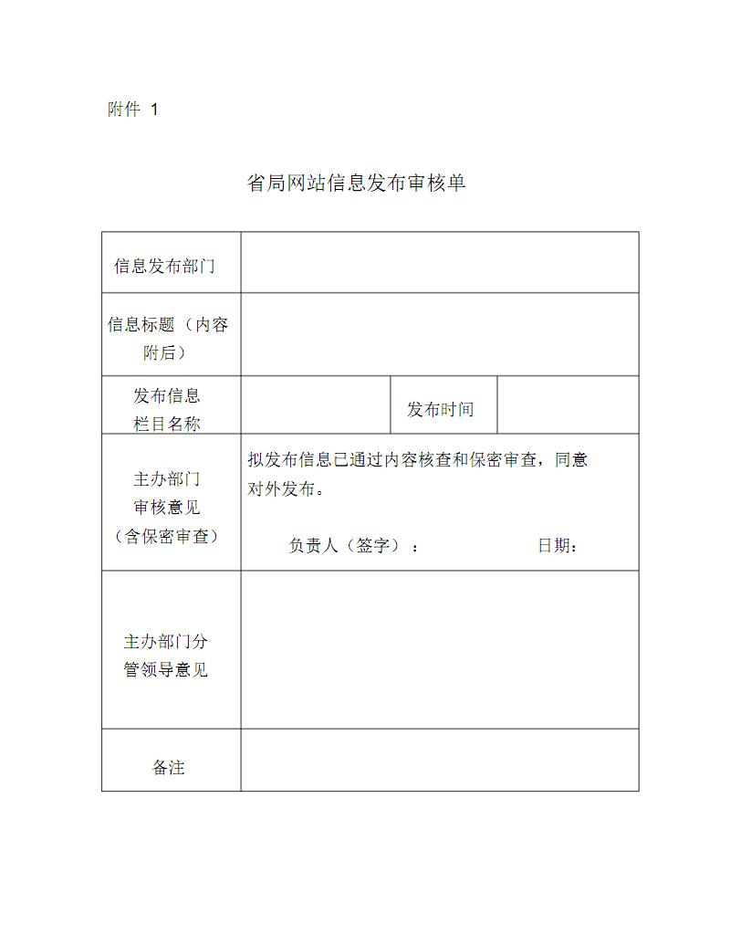 福建省局网站信息发布审核单.pdf