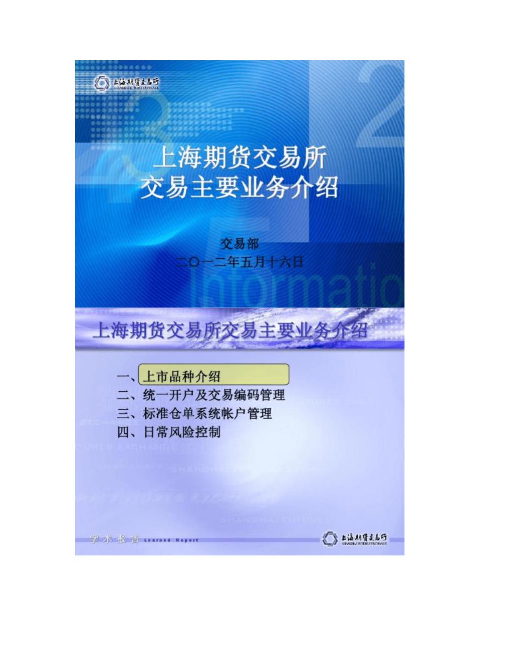 【图文】交易部业务知识培训讲义.doc