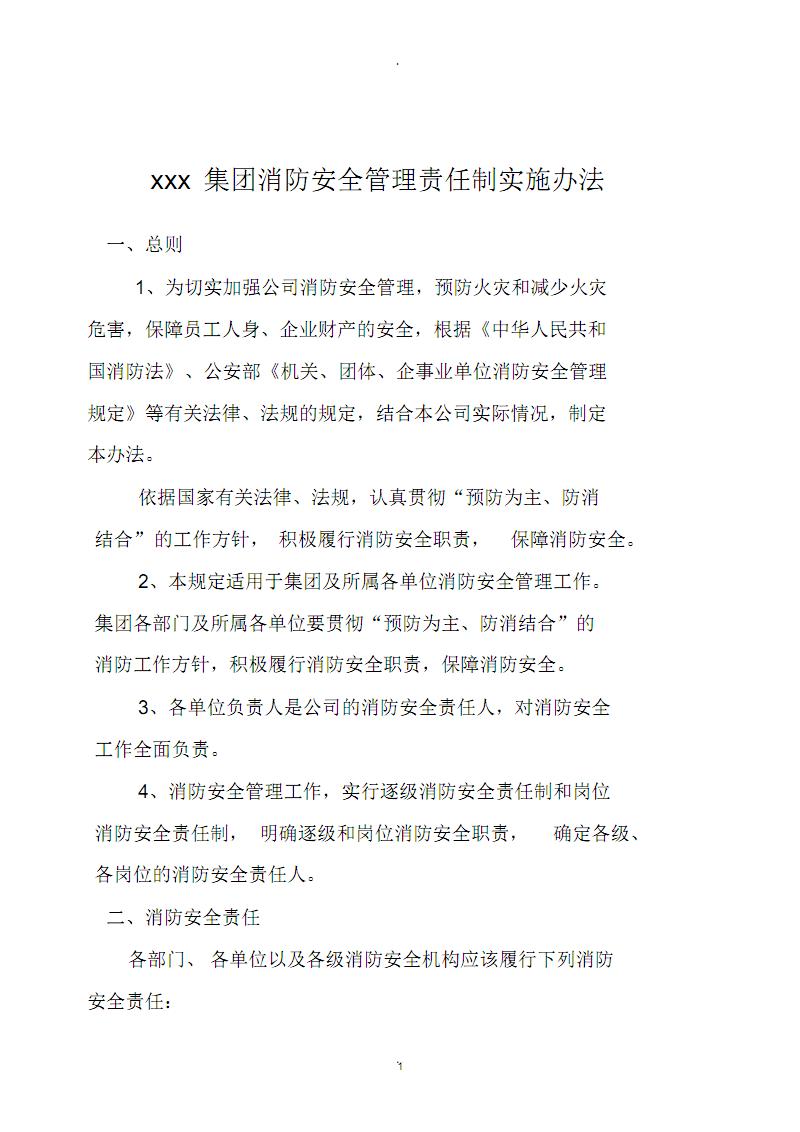 xxx集团消防安全管理责任制实施办法.pdf