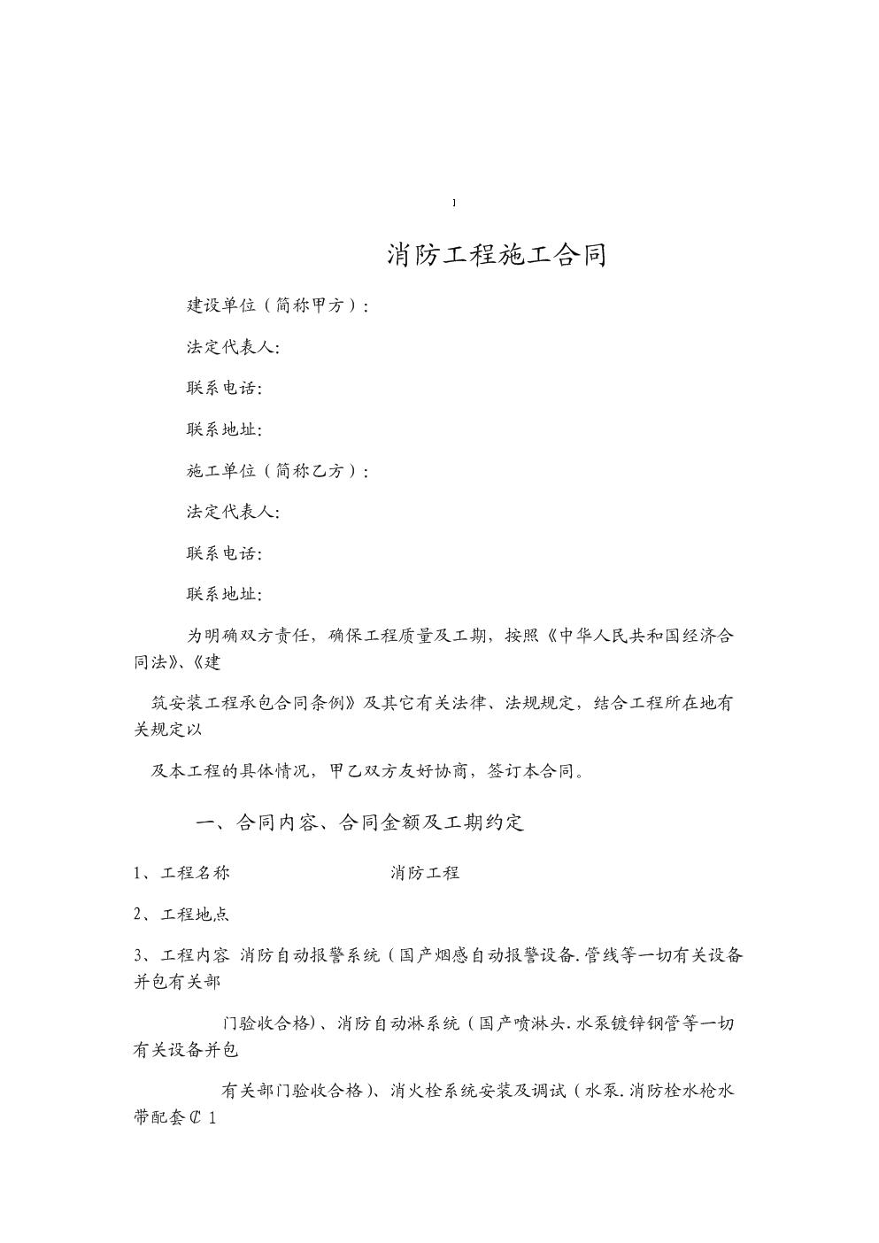 27-消防工程施工合同.doc