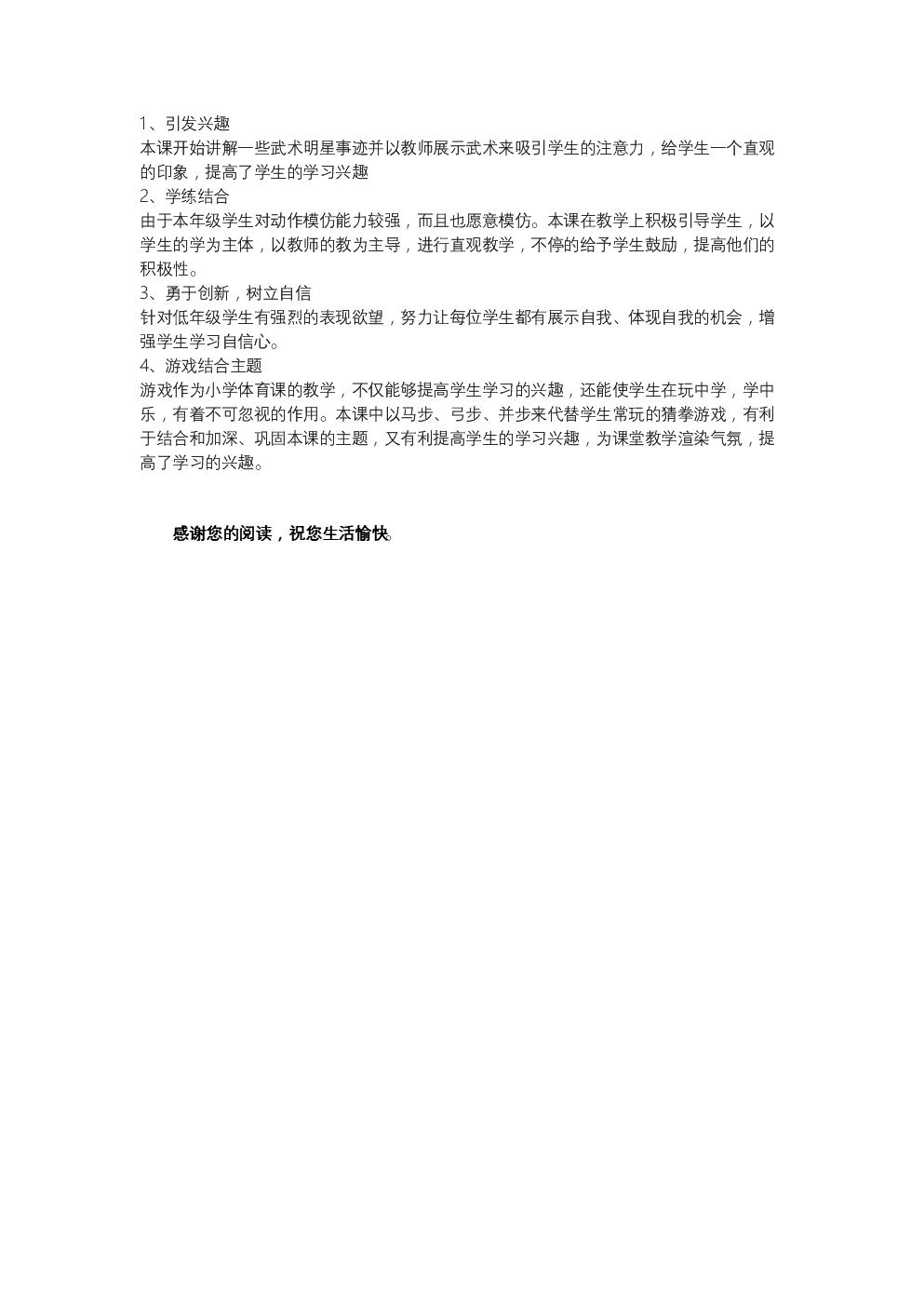 武术操:进阶练习.doc