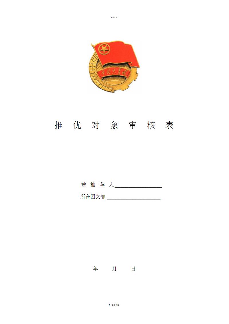 入党推优表标准版.pdf