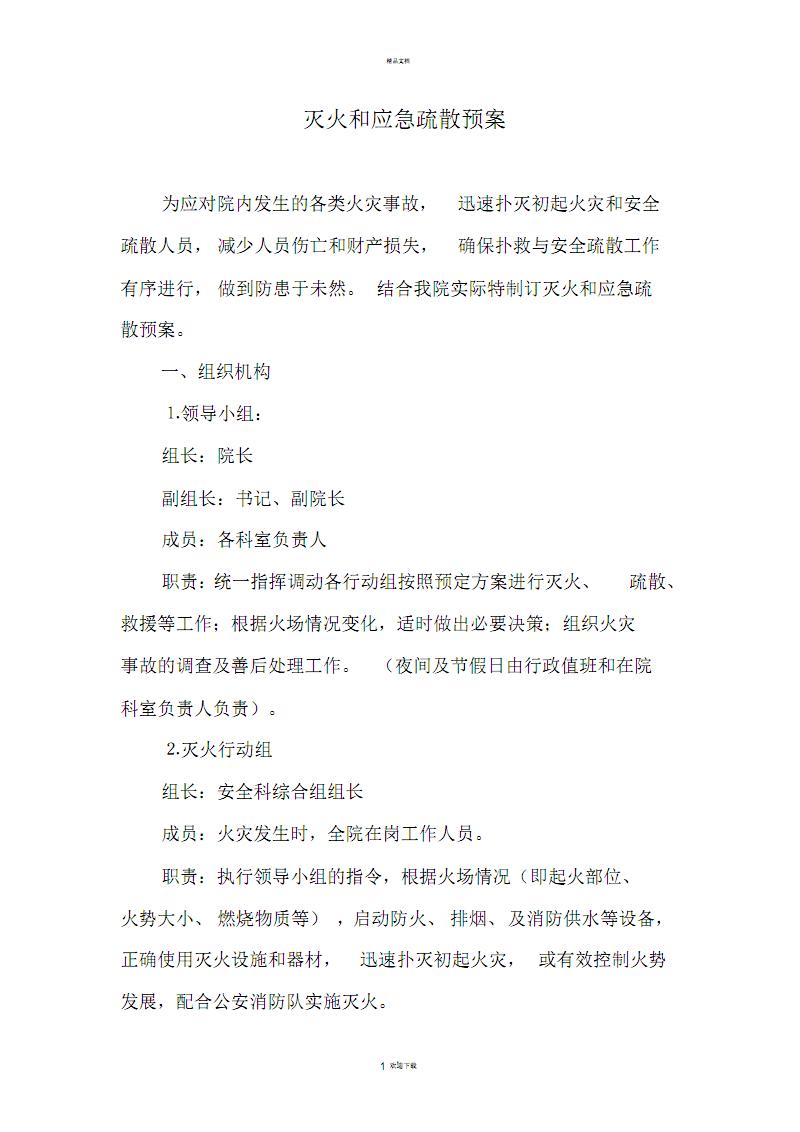 养老院灭火应急疏散预案.pdf
