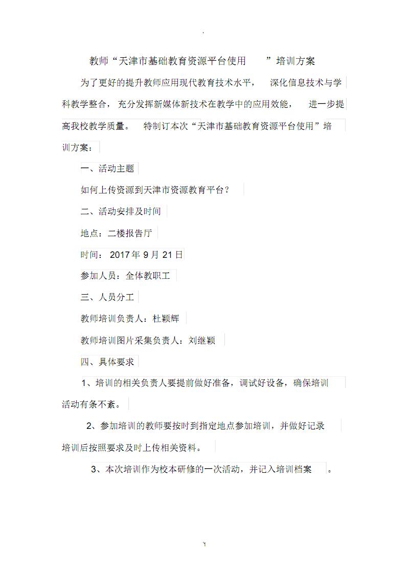 基础教育平台资源培训方案.pdf