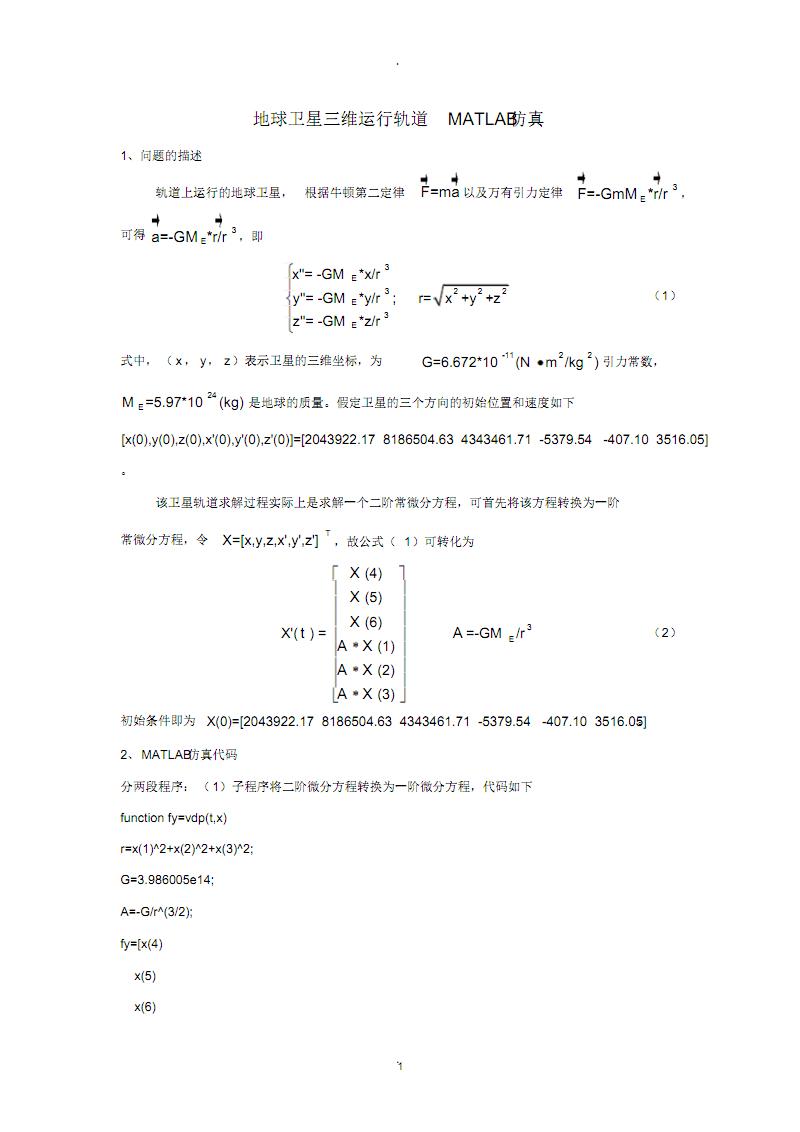 地球卫星三维运行轨道MATLAB仿真.pdf
