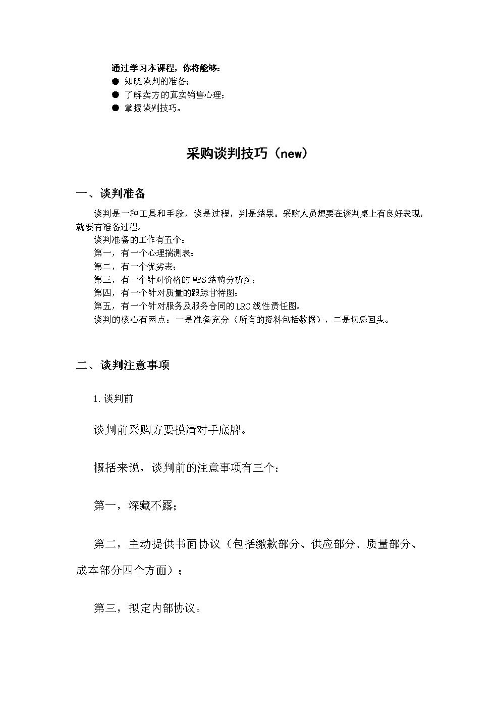 采购谈判技巧(1).doc