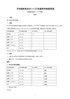 2018年最新电大【中级财务会计(一)】形成性考核册答案(有题目)76720.doc