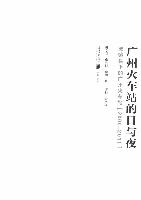 广州火车站的日与夜黑镜头下的广州火车站2000-2011.pdf