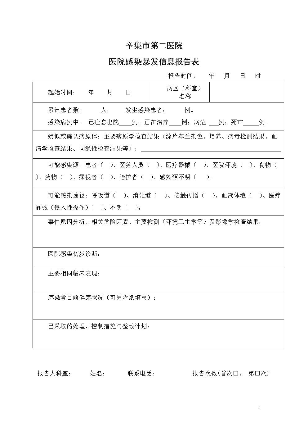 医院感染暴发信息报告表.doc