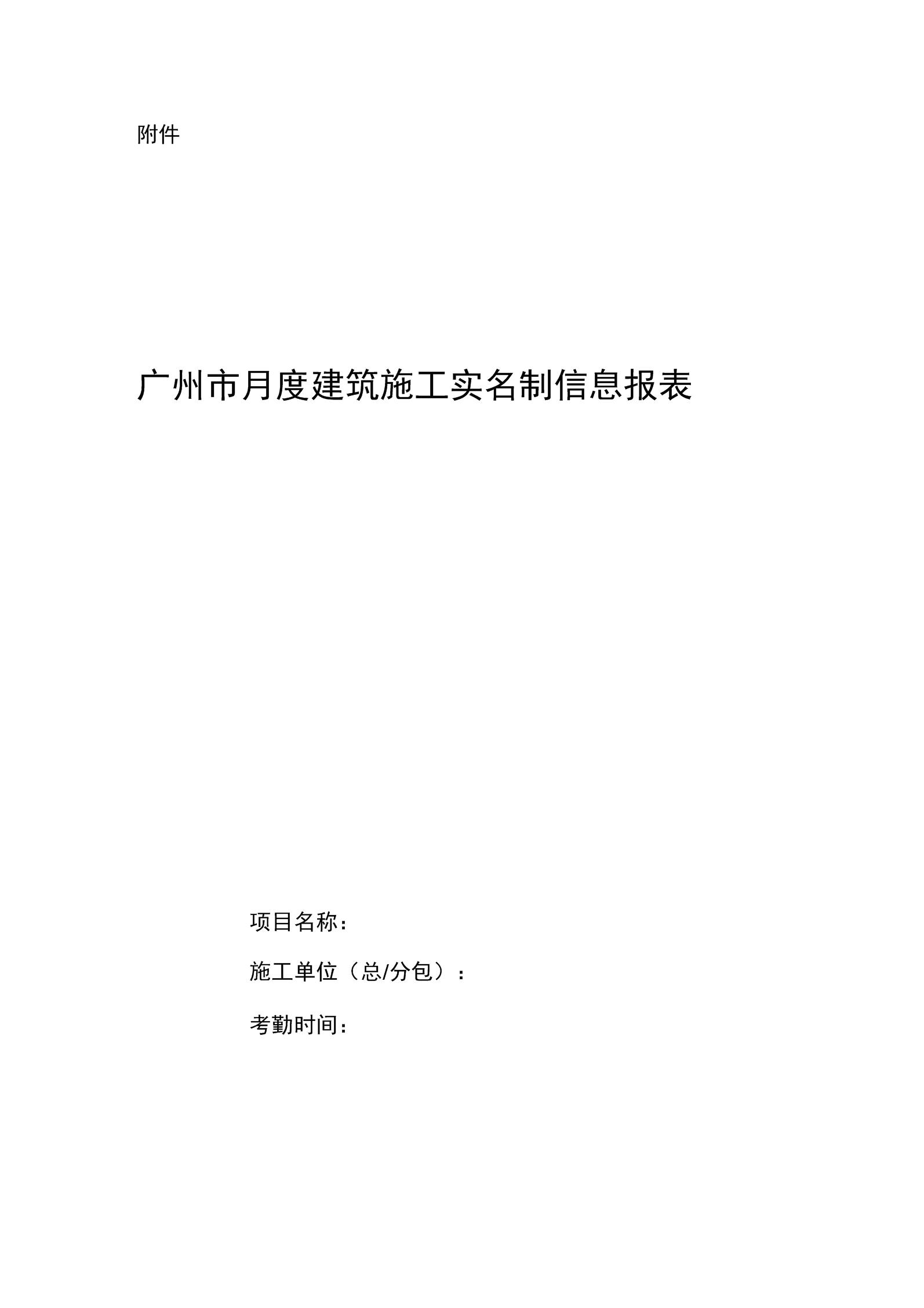 建筑施工实名制信息报表.docx