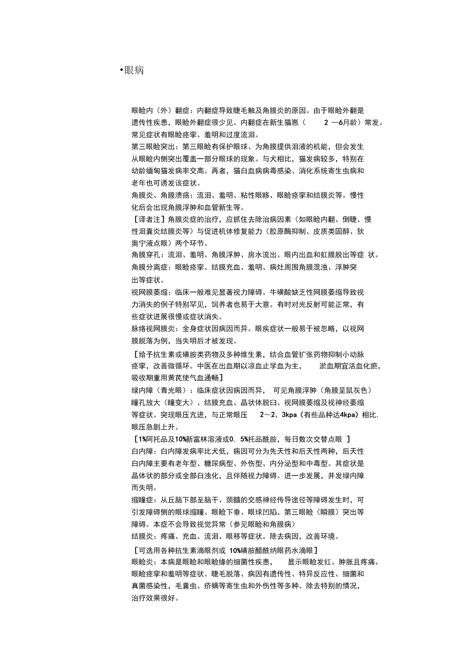 2020年新版猫常见病.docx