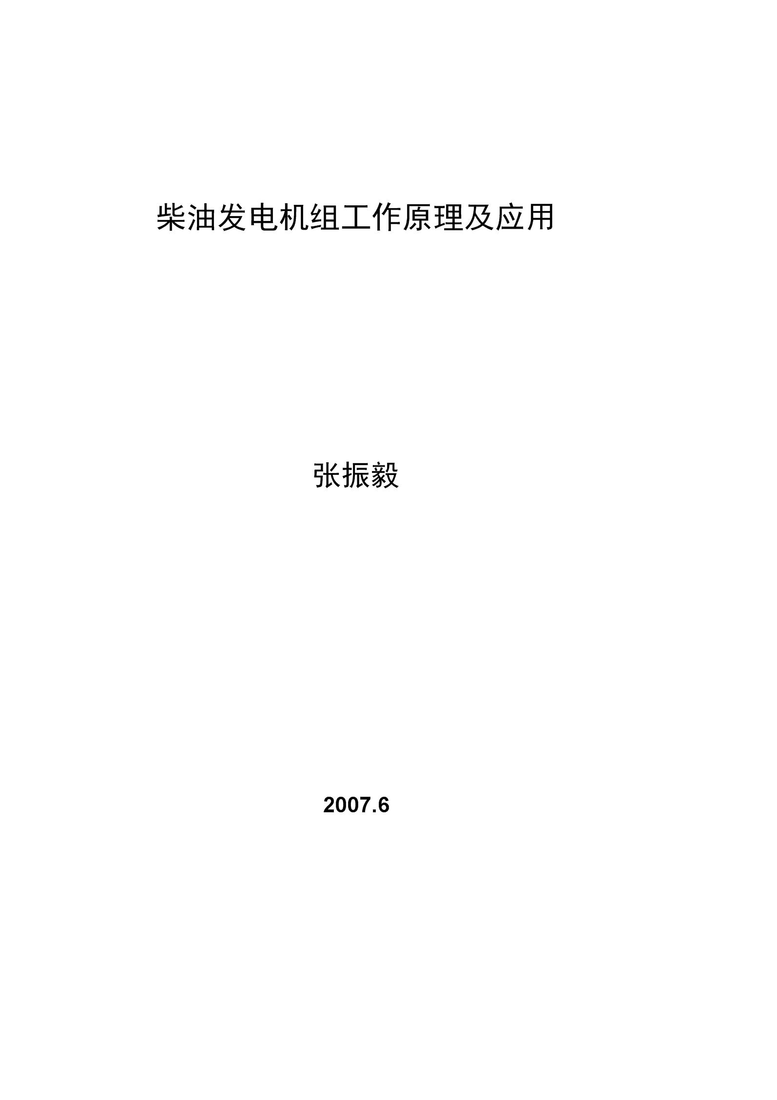 2020年新版柴油发电机组工作原理及应用.docx