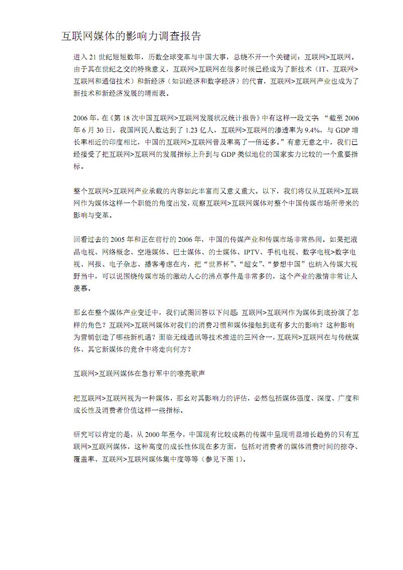 通讯、广告IT可行性报告多份精选 (66).pdf