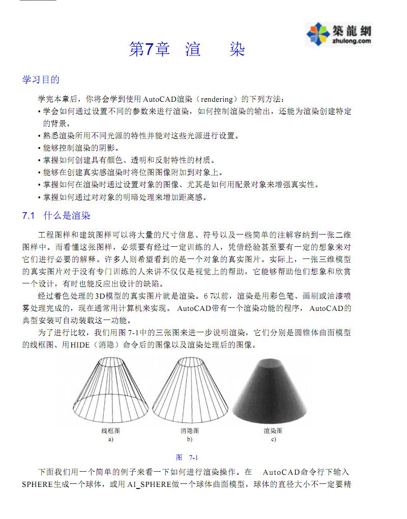CAD三维教程之渲染.PDF