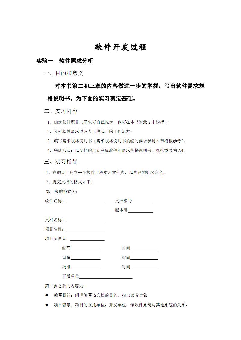 通讯、广告IT可行性报告多份精选 (31).pdf