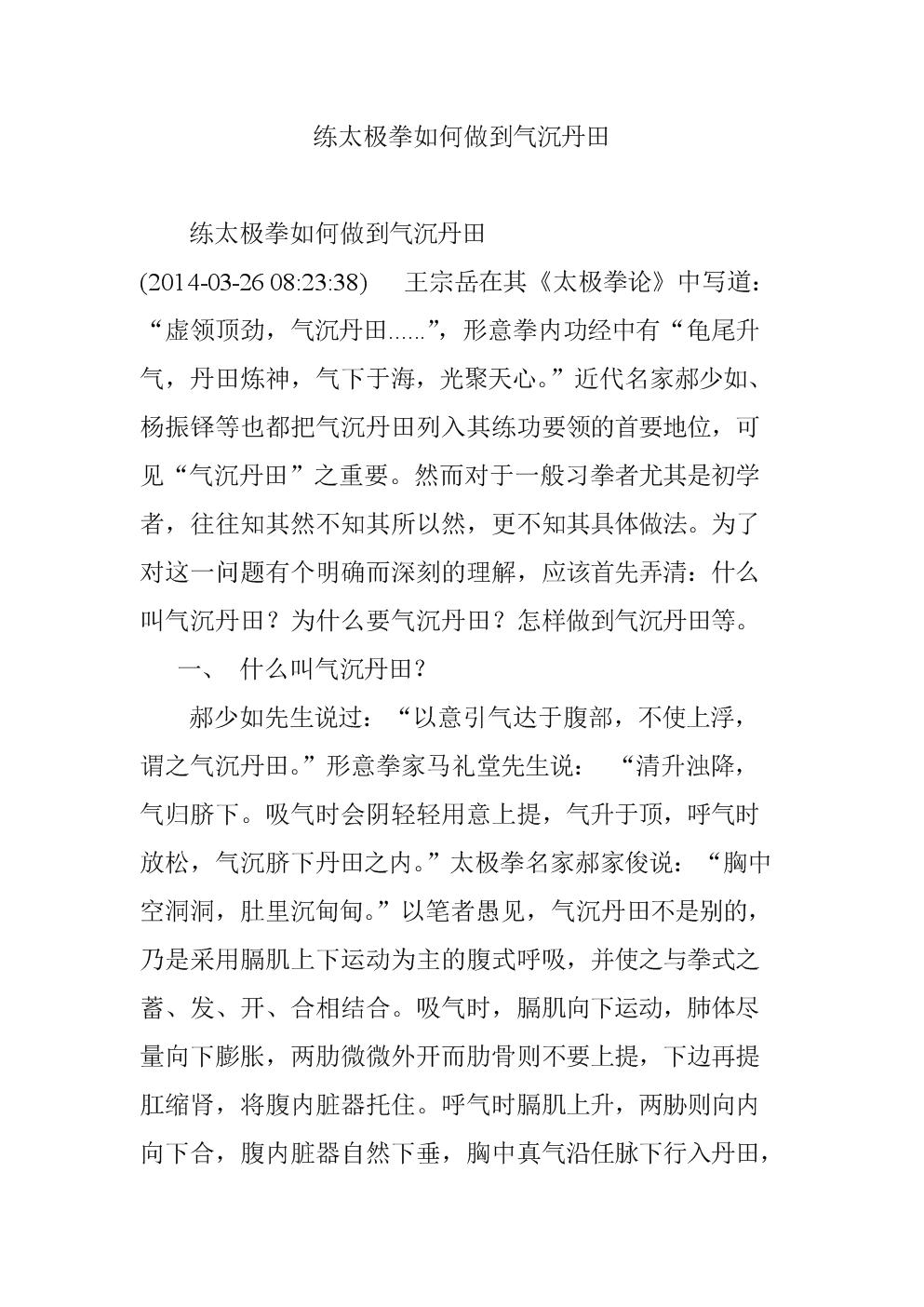 练太极拳如何做到气沉丹田.doc