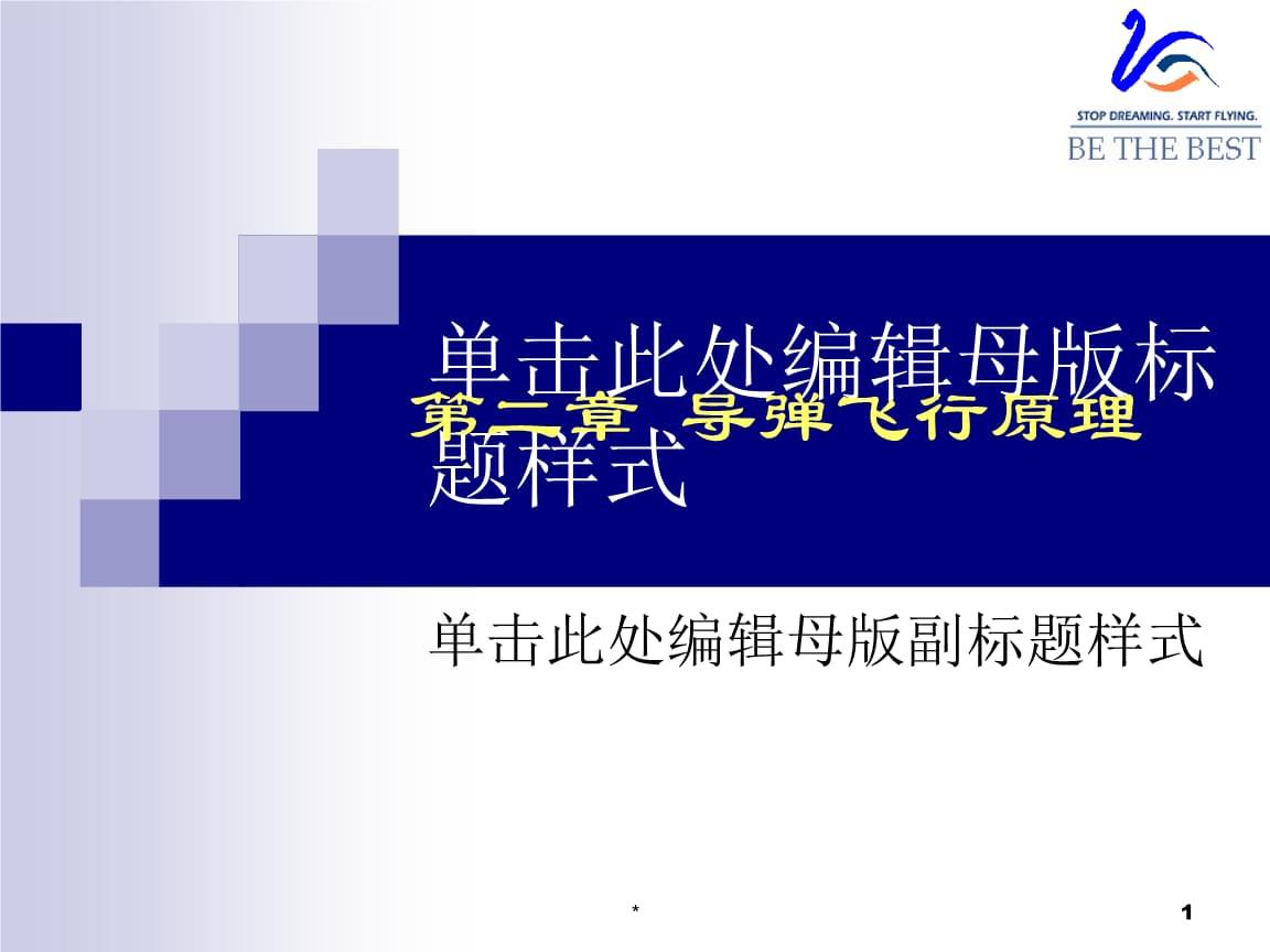 第二章导弹飞行原理2培训课件.ppt