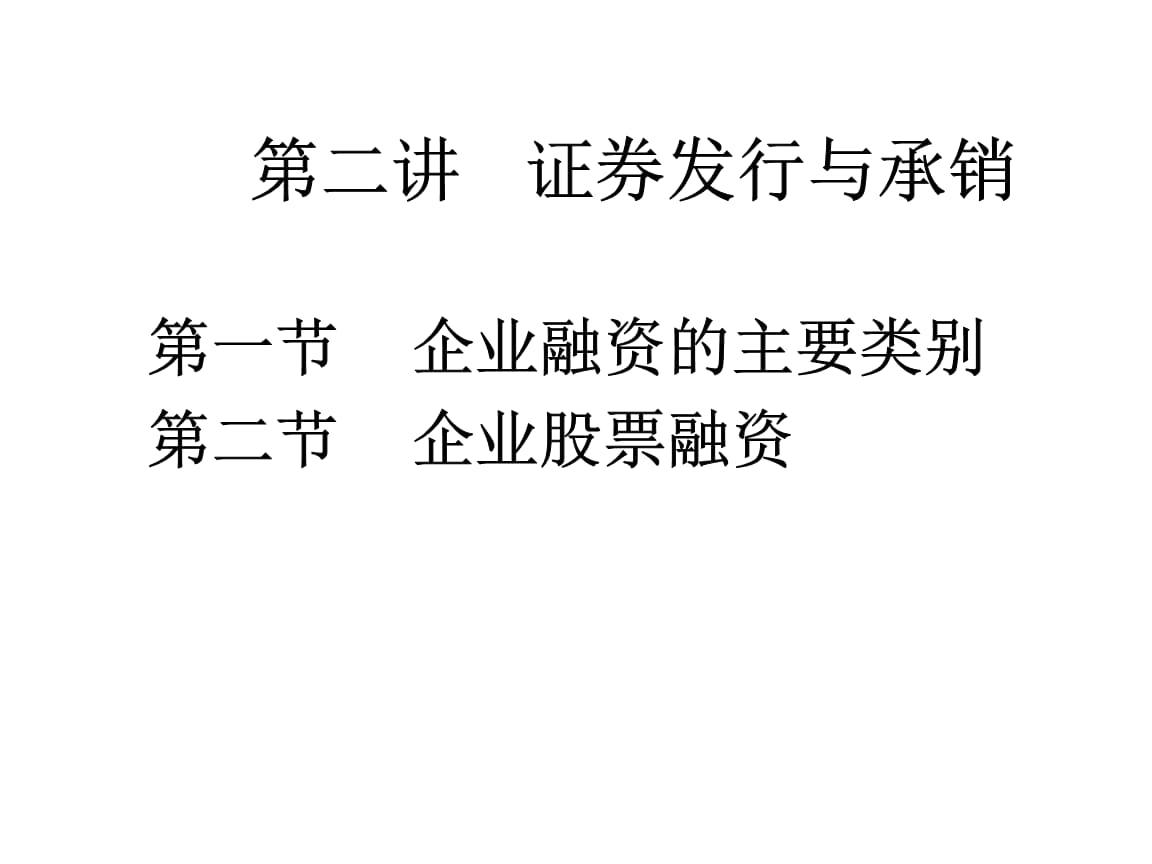 第二讲证券发行与承销20109174幻灯片资料.ppt