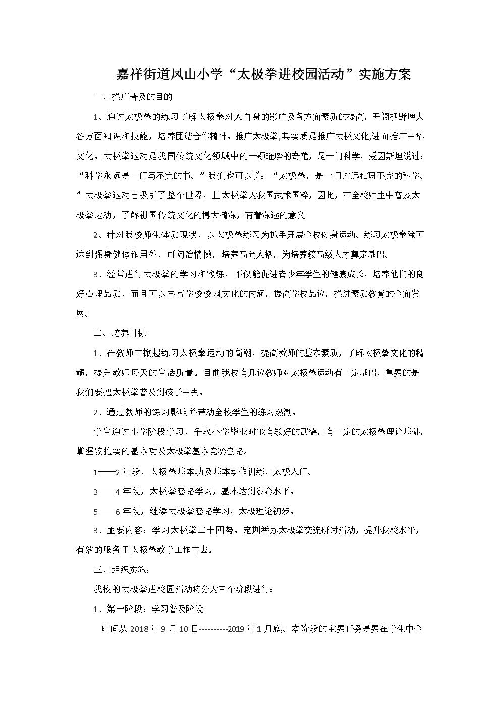 """""""太极拳进校园活动""""实施方案.doc"""
