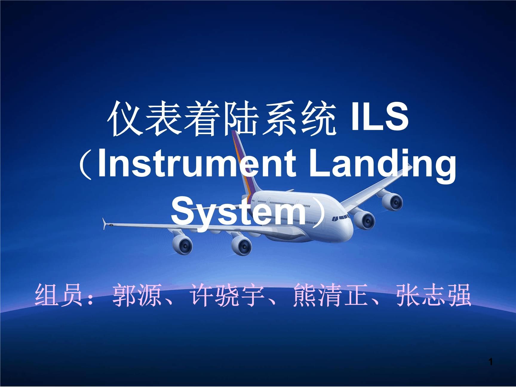 仪表着陆系统 ILS 参考课件.ppt