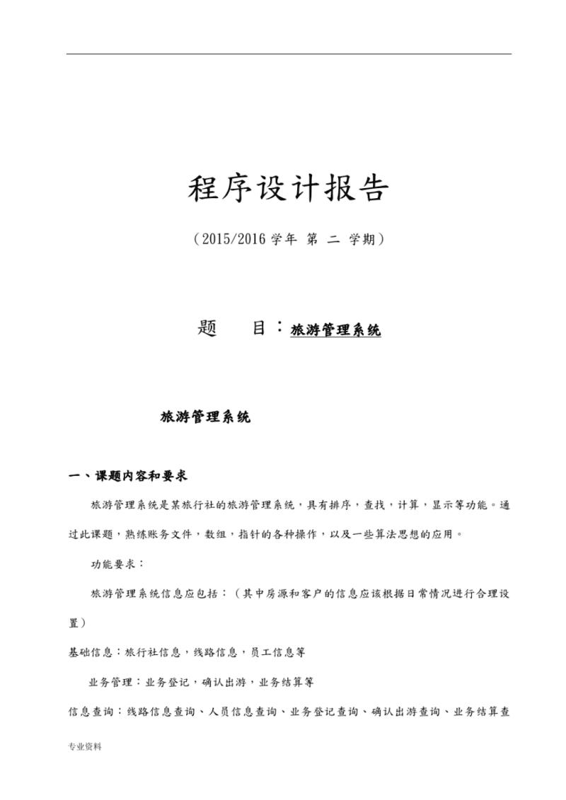 程序设计-旅游管理系统.pdf