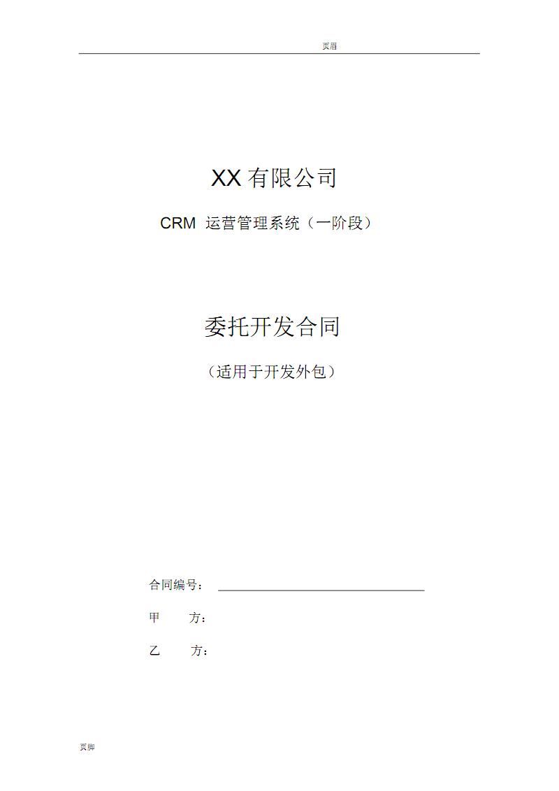 网站APP开发合同.pdf