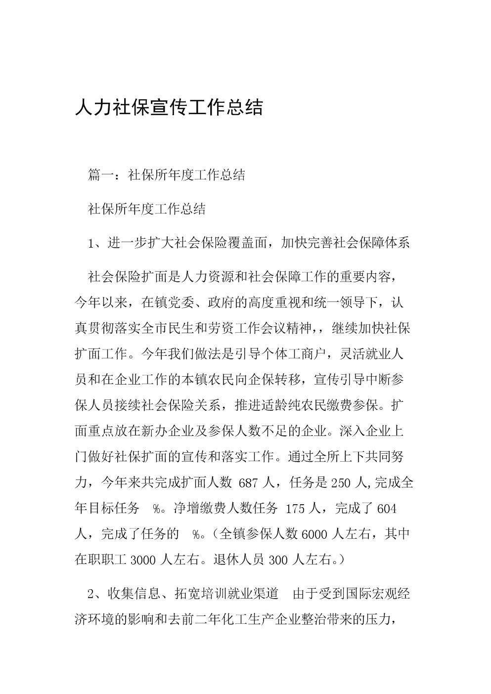 人力社保宣传工作总结.doc
