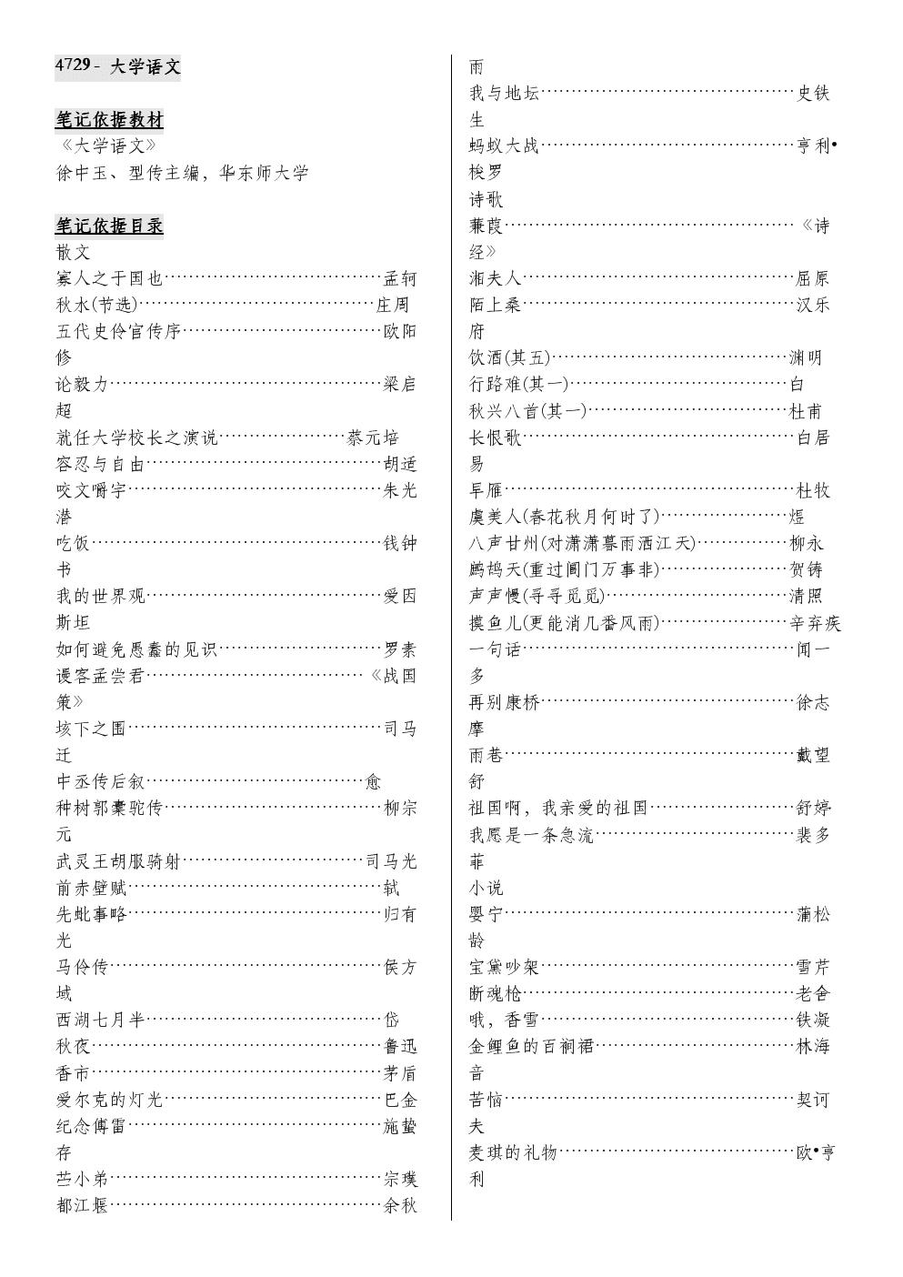 2020年全面面地专升本大学语文重点复习全资料(全国、云南适用).doc