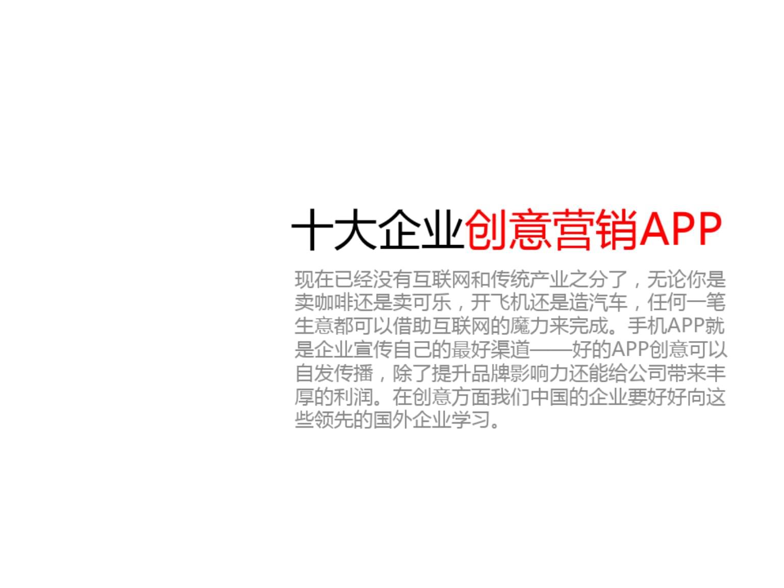十大企业创意营销APP.ppt