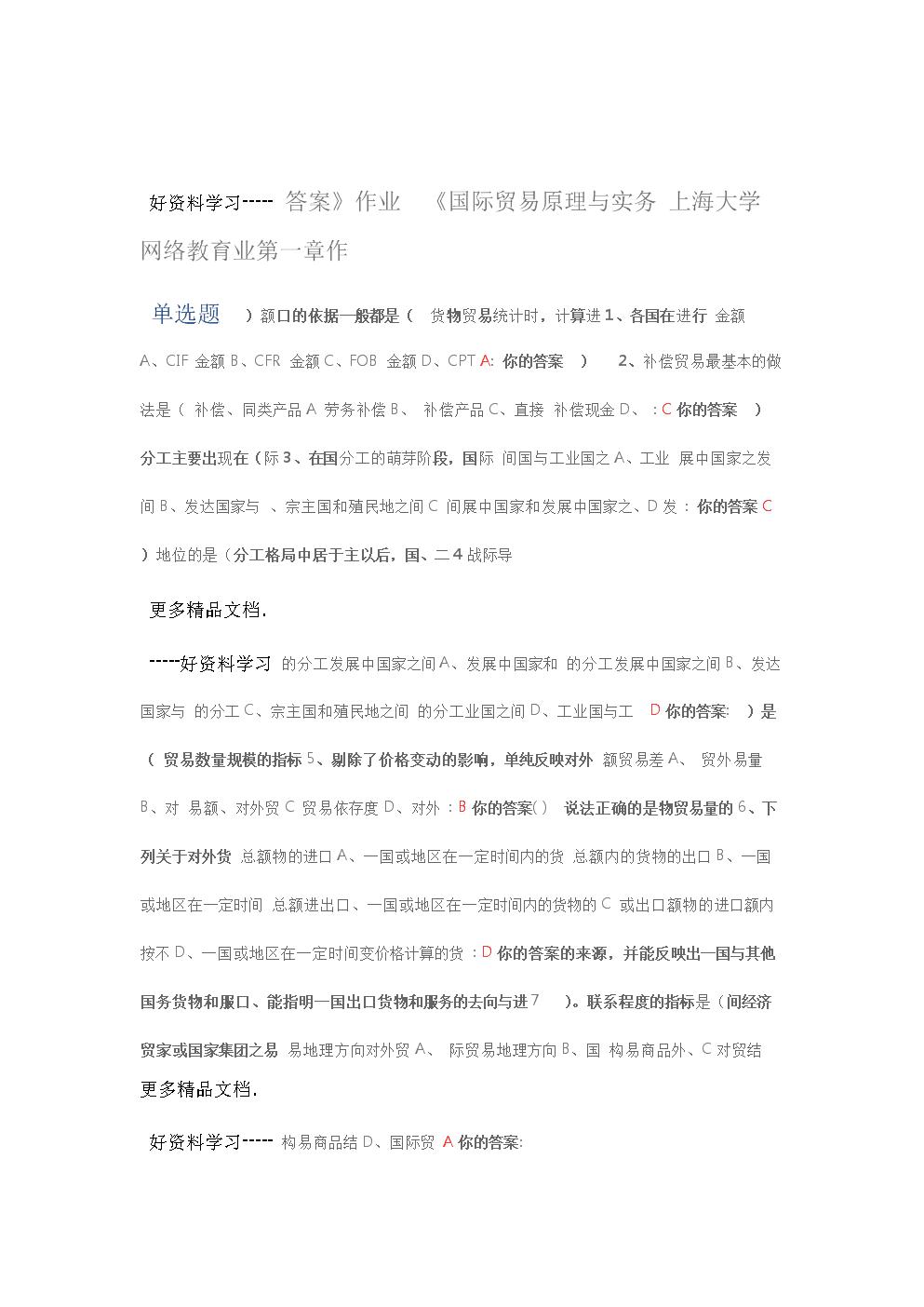 国际贸易原理与实务第01章答案资料讲解.doc