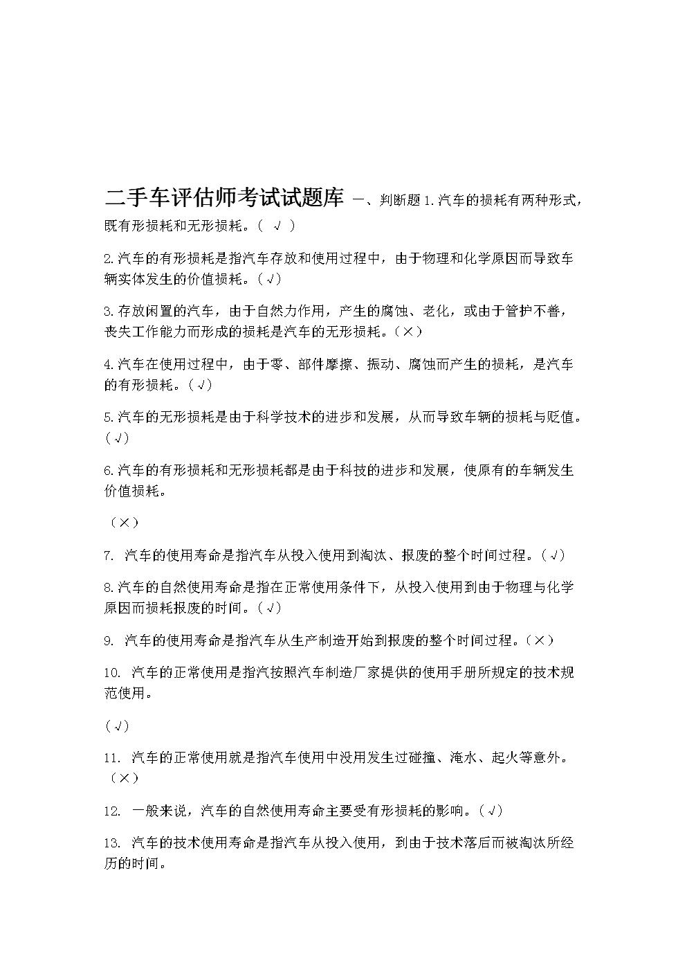 二手车评估师鉴定题库.doc