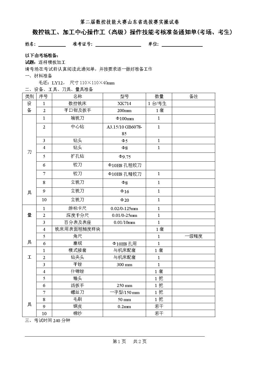 数控铣工高级操作技能-D.doc