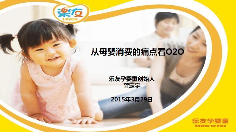 从母婴消费的痛点看O2O.pdf