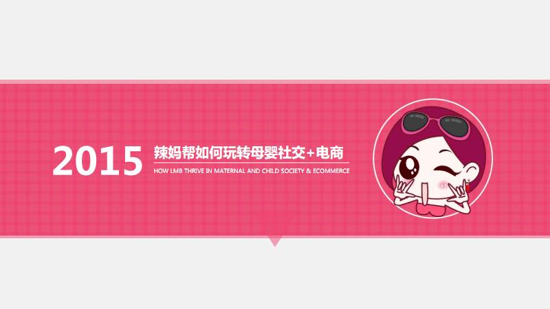 辣妈帮如何玩转母婴社交+电商.pdf