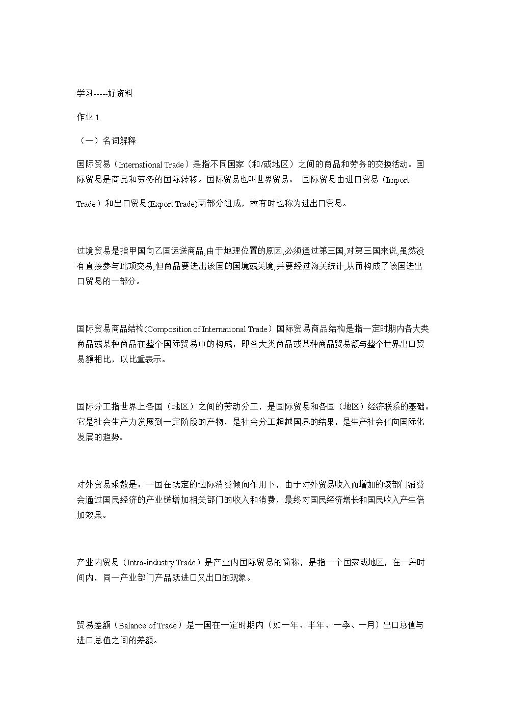 国际贸易作业1 4答案1知识讲解.doc