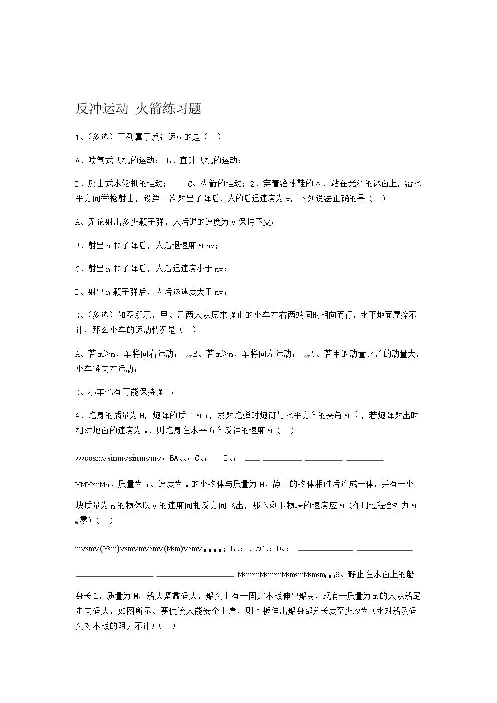 反冲运动 火箭练习题.doc
