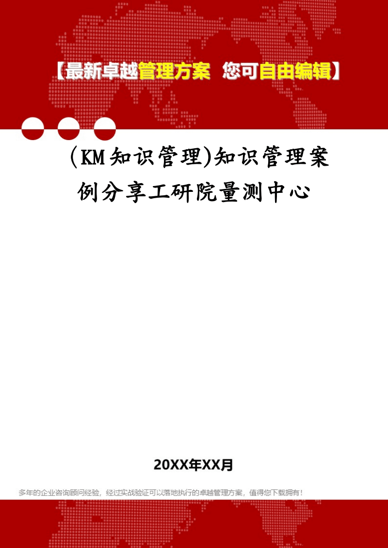 (KM知识管理)知识管理案例分享工研院量测中心.pdf