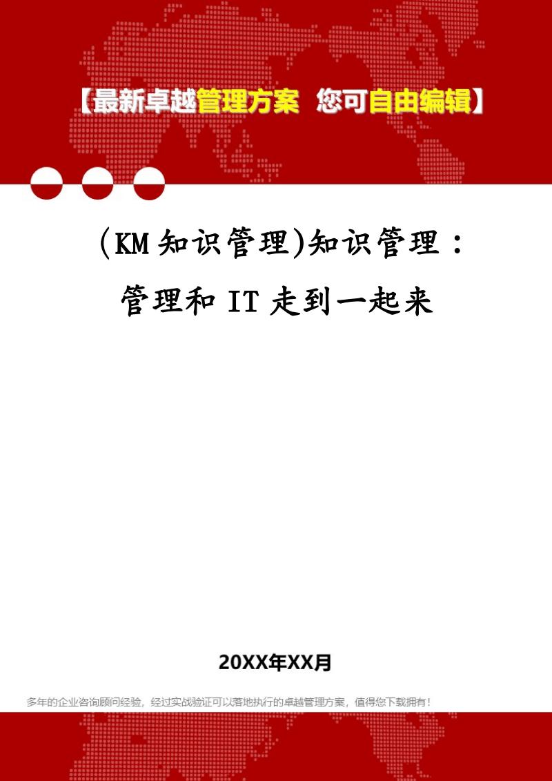 (KM知识管理)知识管理:管理和IT走到一起来.pdf