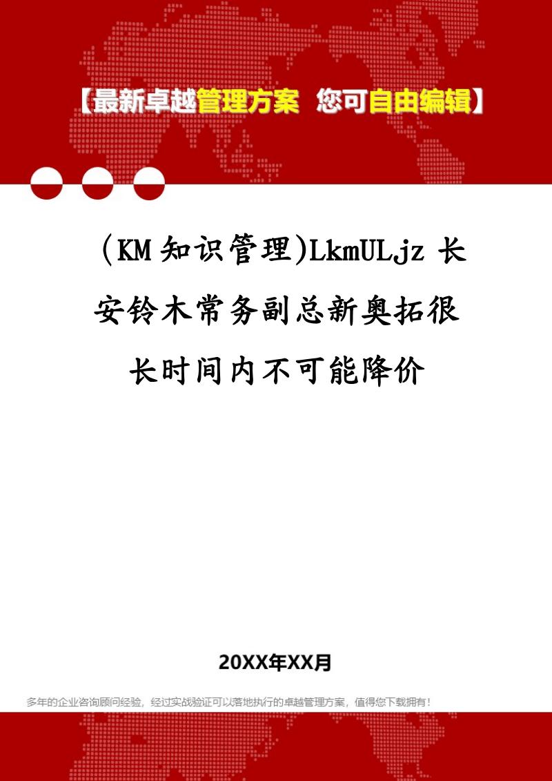 (KM知识管理)LkmULjz长安铃木常务副总新奥拓很长时间内不可能降价.pdf